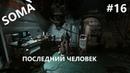 Последний живой человек на Земле SOMA 16