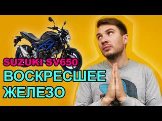 Suzuki sv 650 обзор мотоцикла, сузуки св 650. мотоцикл suzuki sv 650 - обзор мотообзор сузуки св 650
