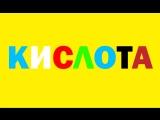 Выпускной альбом Кислота - 70 р