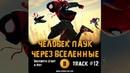 Фильм ЧЕЛОВЕК ПАУК ЧЕРЕЗ ВСЕЛЕННЫЕ музыка OST 12 Duckwrth Start a Riot Spider Man Into the Spider