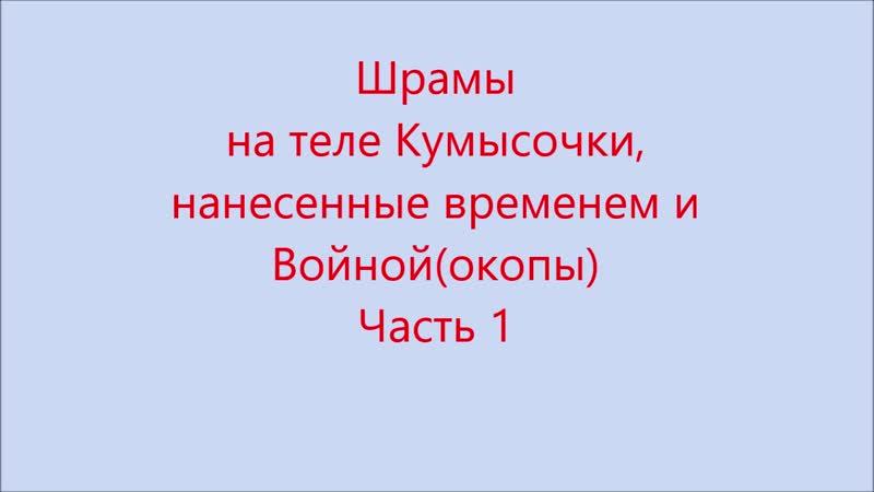 Шрамы на теле Кумысочки, оставленные Временем и Войной (окопы). Часть 1.