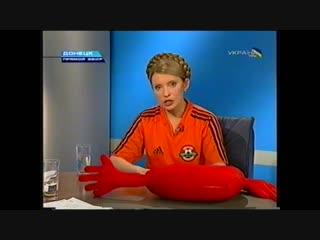 Тимошенко : я украинка и мой язык - русский!