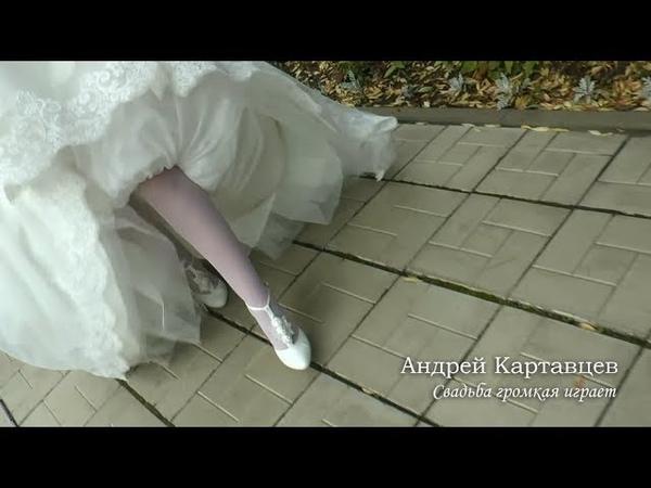 Андрей Картавцев Свадьба громкая играет оfficial video 2019