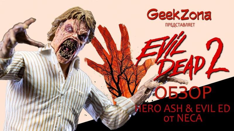 Обзор фигурок Зловещие Мертвецы — Neca Evil Dead 2 30th Anniversary Hero Ash Evil Ed Review