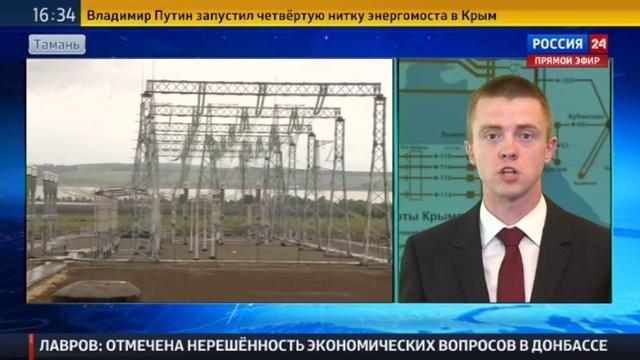 Новости на Россия 24 • Путин на старте последней нитки энергомоста в Крым: любую блокаду прорвем