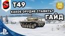T49 ГАЙД WOT CONSOLE PS4 XBOX Как играть Какое орудие ставить World of Tanks Console Т49