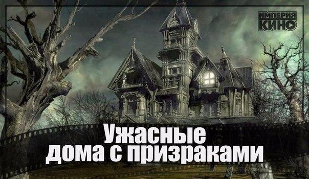 Более 50 жутких фильмов ужасов о домах с призраками вселяющими страх.