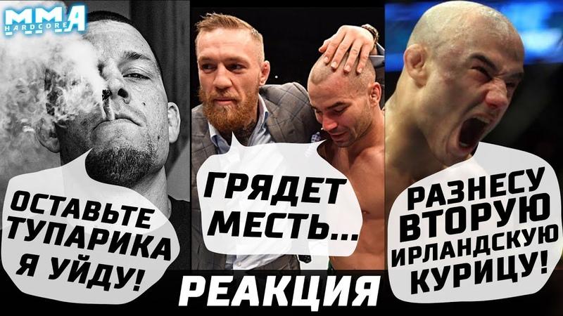 ХАБИБ ПРОТИВ UFC! МИР ВЗБУНТОВАЛСЯ. ЗВЕЗДЫ UFC ОБ УВОЛЬНЕНИИ ХАБИБА! РЕАКЦИЯ БОЙЦОВ! ЖИРНАЯ ПОДБОРКА