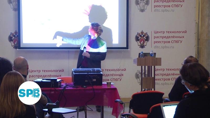 Доклад Олега Якушкина на Первом петербургском митапе Hyperledge
