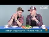 Итальянцы пробуют деликатесы из Сибири