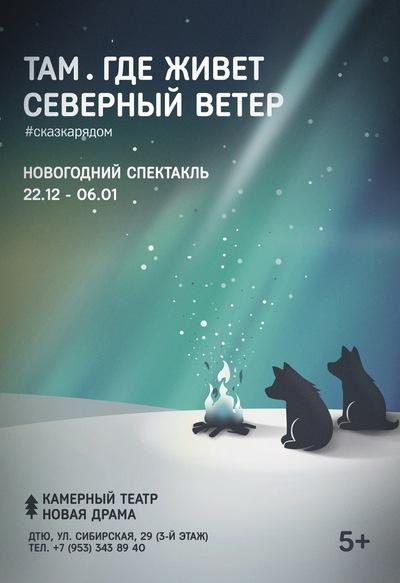 Камерный-Театр Новая-Драма