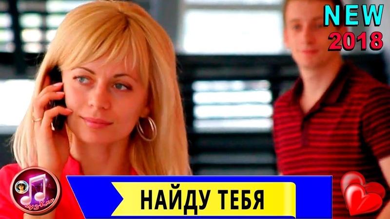 Найду Тебя Безумно Красивая Песня о Любви Сергей Ищенко НОВИНКА 2018 💕