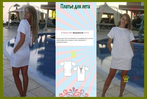 Прямое платье на лето сшить