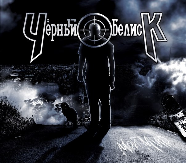 ЧЁРНЫЙ ОБЕЛИСК - Мой мир (2013)