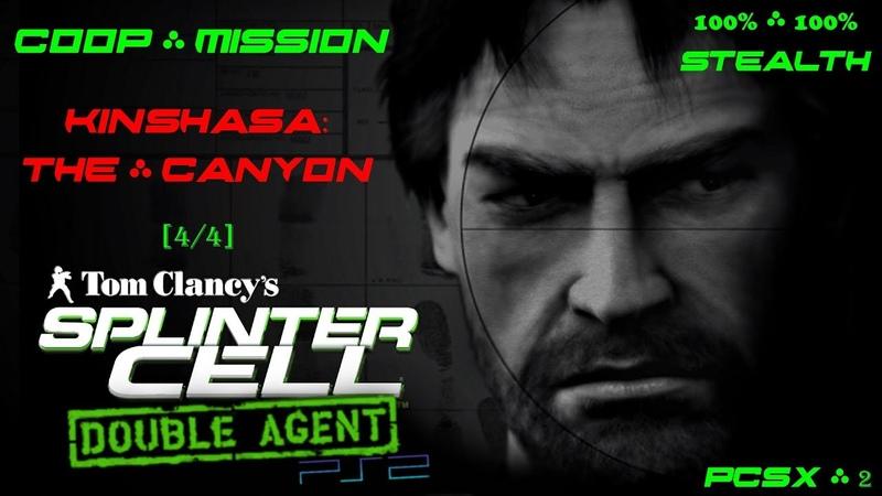 Splinter Cell: Double Agent Coop [PS2/PCSX2/HD] Прохождение – Миссия 3: Киншаса – Каньон (4/4)