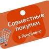 Совместные покупки Ярославль