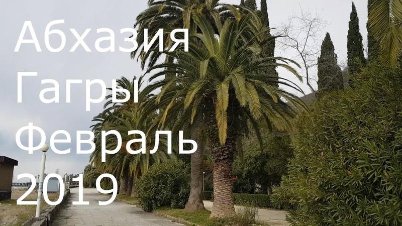 Наследие Советского Союза. Абхазия Гагра февраль 2019.