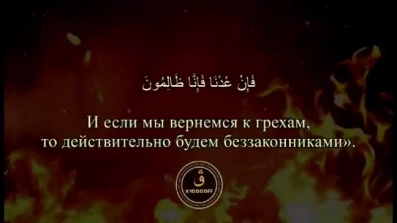 Сура 23 Аль-Муминун (Верующие) чтец: Сальман аль-Утайби