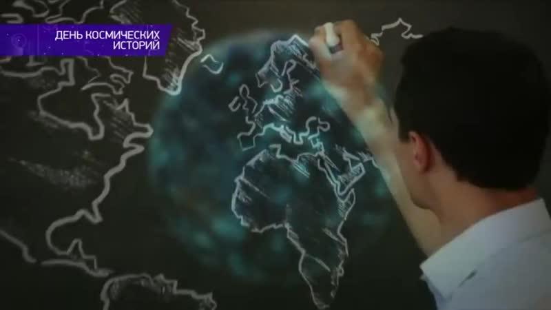 День космических историй Выпуск 9 04 11 2018