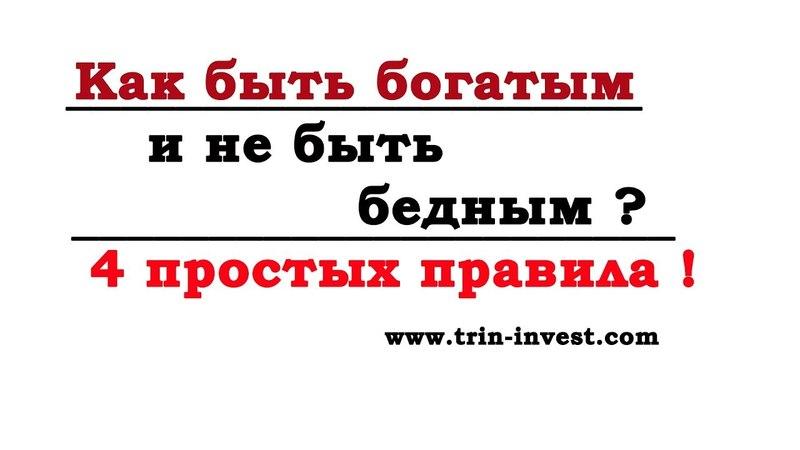 Как быть богатым и не быть бедным. 4 простых правила !