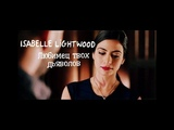 Isabelle LightwoodЛюбимец твоих дьяволов