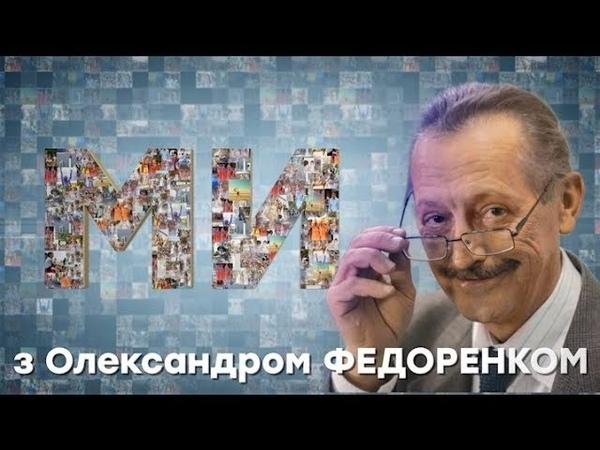 Ми 04.12.18 Сандра Лісовська Каріна Боделан Юлія Самуляк. Юні таланти Одеси