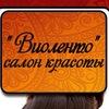 салон красоты Виоленто г.Москва,м. Тимирязевская