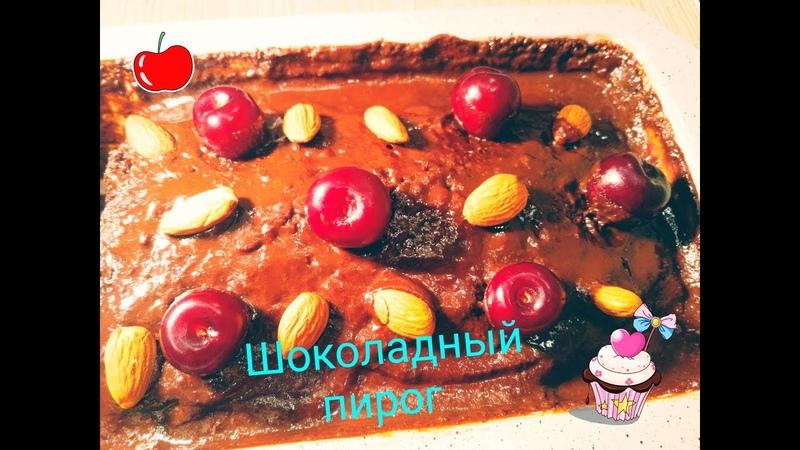 Шоколадный пирог шоколадный рецепт пирог какао простой шоколадный быстрый рецепт