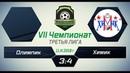 VII Чемпионат ЮСМФЛ. Третья лига. Олимпик - Химик 34, 11.11.2018 г. Обзор