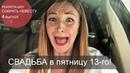 Реалити-шоу Анны Комаровой Свадьба в пятницу 13-го