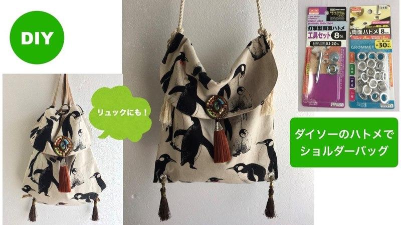 DIY ハトメのショルダーバッグ Eyelet holes in the bag backpack ダイソー daiso