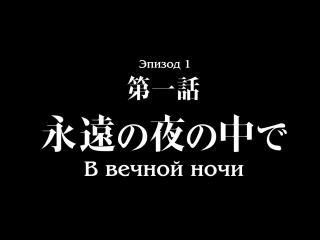 [ BZ ] Ginga Eiyuu Densetsu: Die Neue These – Kaikou   Легенда о героях Галактики: Die Neue These   01 (русские субтитры)