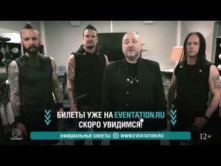 Группа DISTURBED приглашает на концерты российского тура 2019!