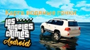 Maps Water Racing for LAC|Карта водяные гонки для Los Angeles Crimes
