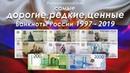 САМЫЕ ДОРОГИЕ РЕДКИЕ И ЦЕННЫЕ БАНКНОТЫ РОССИИ 1997 2019