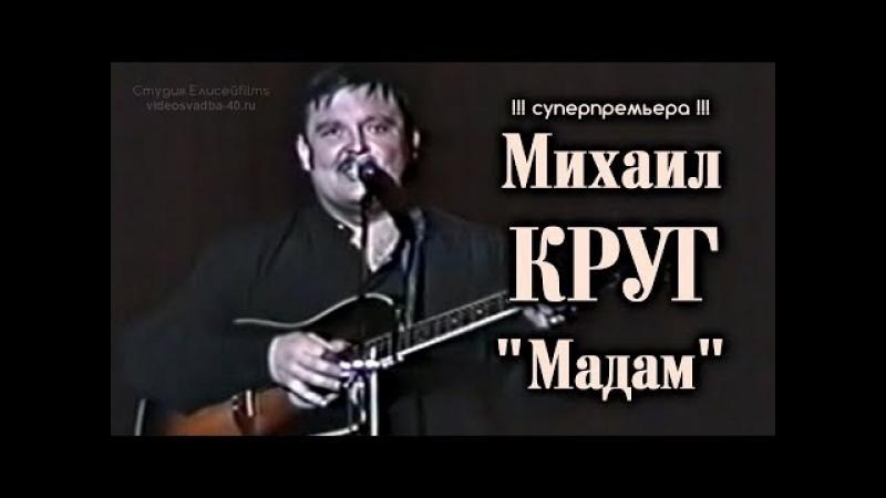 Михаил Круг - Мадам(под Гитару)