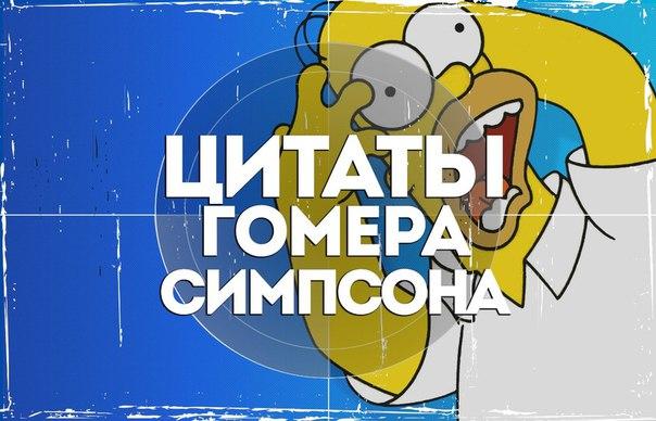 60 коронных фраз Гомера Симпсона: