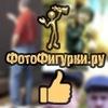 ФотоФигурки.ру - фигурки людей по фотографиям