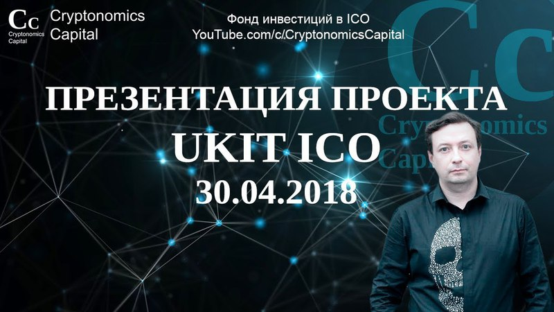 Cryptonomics Криптономикс Николай Евдокимов Евгений Курт Проект uKit ICO Вебинар 30 04 2018