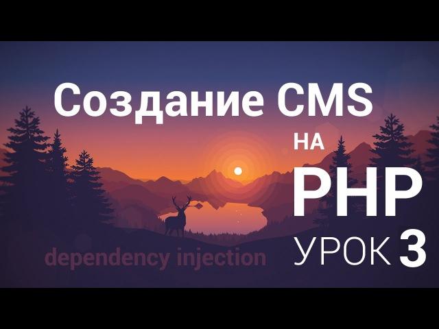 Создание CMS на php 3 урок Dependency injection Composer Class Cms
