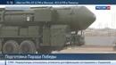 Новости на Россия 24 • На полигоне Алабино готовятся к Параду Победы