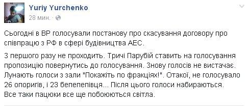 """БПП делегирует представителей от """"Народного фронта"""" на местные выборы, - Луценко - Цензор.НЕТ 4116"""