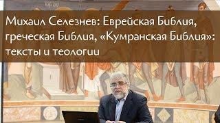 Михаил Селезнев: Еврейская Библия, греческая Библия, «Кумранская Библия»: тексты и теологии