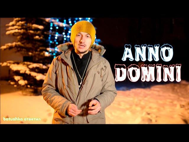 Anno Domini. Batushka ответил.