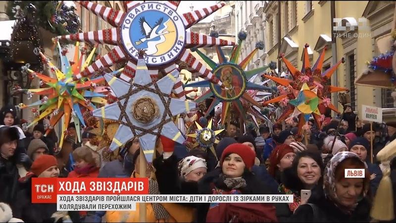 У Львові відбулася традиційна масова хода звіздарів