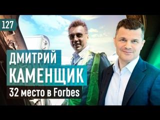 Дмитрий Каменщик. Путь миллиардера. Покупаю новую квартиру