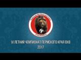 Урал Дав Авто-Сантос-5-1(Премьер-Лига, сезон лето 2017г.)