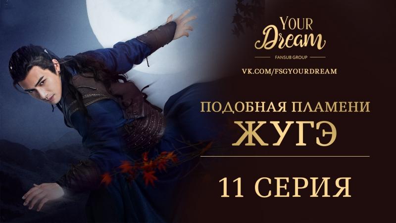 {FSG_YD} Подобная пламени Жугэ - 11/50 [рус. саб]