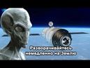 Инопланетяне на латинском языке приказали разворачивать корабль обратно на Землю