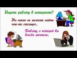 Работа для молодых мамочек, студентов, домохозяек)